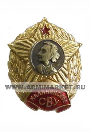 """0312 Значок латунь """"Калининское СВУ"""" ст"""