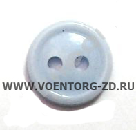 Пуговица 2-х прокольная d11 мм светло-голубая (полиция) аминопласт.