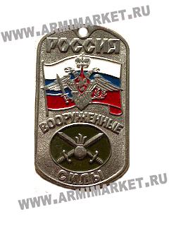 """30039/1 Жетон """"Россия ВС"""" (сухопутные войска) с флагом"""