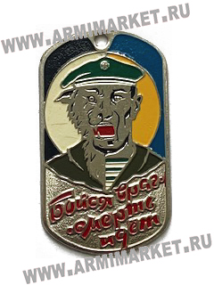 """30057 Жетон """"Бойся враг – смерь идет"""" (голубой зеленый краповый оливковый чёрный берет)"""