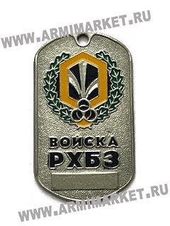 30059 Жетон Войска РХБЗ