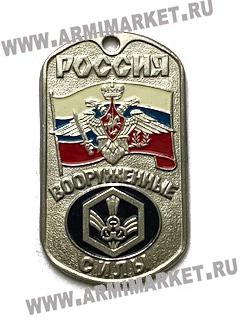 30059/1 Жетон Войска РХБЗ новая эмблема Росс флаг