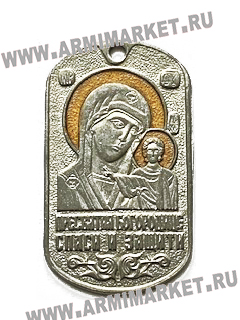30060 жетон Пресвятая Богородица спаси и защити