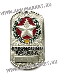 30061/1 Жетон Сухопутные войска старая эмблема