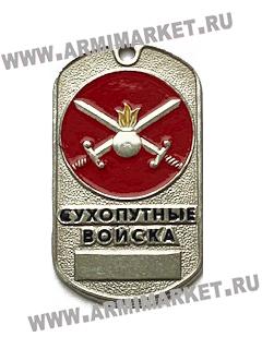 30061 Жетон Сухопутные войска новая эмблема