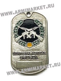 30062 Жетон Мотострелковые войска