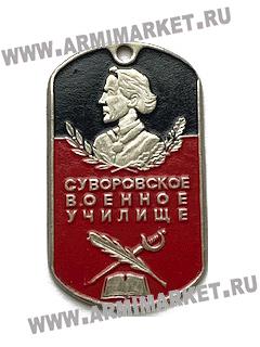 """30064 жетон """"Суворовское военное училище"""""""