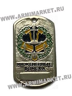 """30066 Жетон """"Инженерные войска"""""""