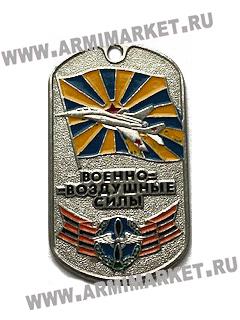 """30067 Жетон """"ВВС"""" (Георг.лента) Военно-воздушные силы"""