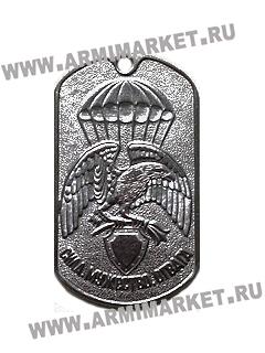 """30072 Жетон """"Сила мужество отвага"""" (ВДВ)"""