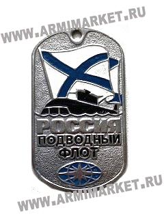 """30073 Жетон """"Россия Подводный флот"""""""
