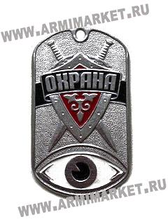 "30075 Жетон ""Охрана"" (щит,мечи,глаз)"