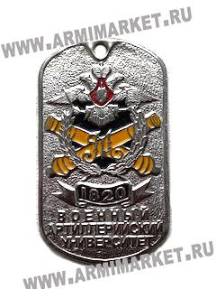 """30077/1 Жетон """"Военный Артиллерийский Университет 1820"""""""
