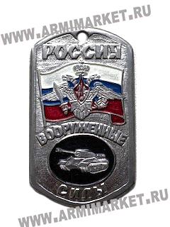 """30078 Жетон """"Россия ВС"""" (новая эмблема Танковые войска)"""