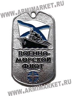 """30080 Жетон """"Военно морской флот"""" (ВМФ, корабль андреевский флаг)"""