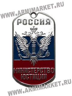 """30082 Жетон """"Россия Министерство юстиции"""""""