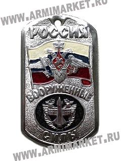 """30083 Жетон """"Россия ВС""""(ПВО эмбл.)"""