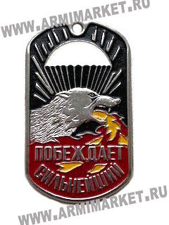 """30084 Жетон """"Побеждает сильнейший"""""""
