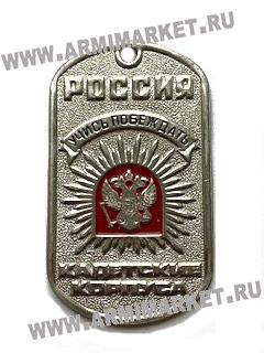 """30087 Жетон""""Россия учись побеждать кадет.корпуса"""""""