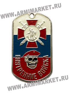 """30088 Жетон """"Внутренние войска"""" (крас.кр.,череп,мечи)"""