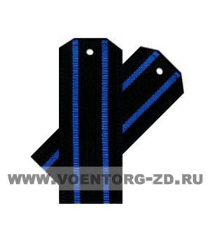 Погоны чёрные 2 голубых просвета съёмные (морская авиация)