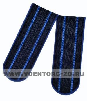 Погоны юстиции МВД т/синие 2 васильковых просвета съём.