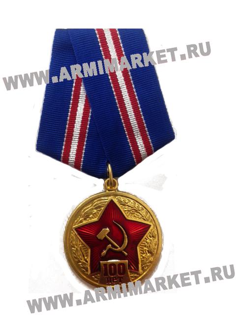 """Медаль """"100 лет РККА"""" ВС РФ Советская Армия 1918-2018 (2 вида)"""