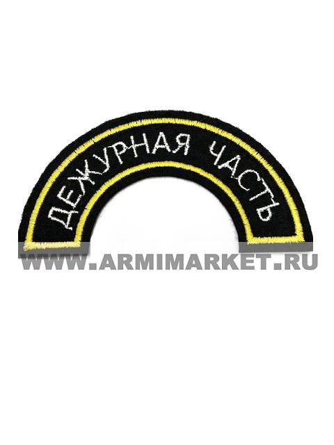 """111848/8 Вышитая дуга """"Дежурная часть"""""""