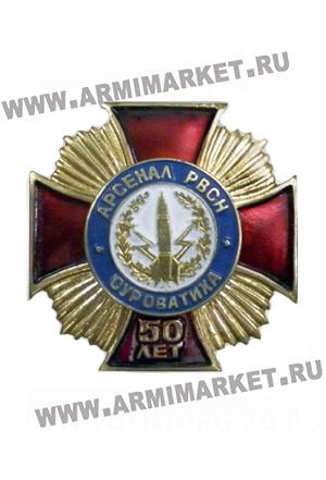 "0421 Значок ""Арсенал РВСН Суроватиха 50лет"""