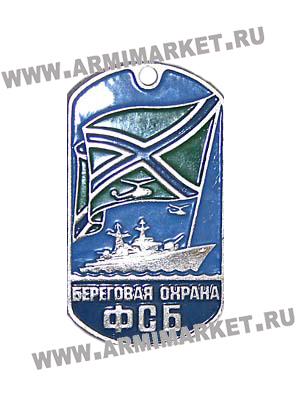 30015 Жетон Береговая охрана ФСБ